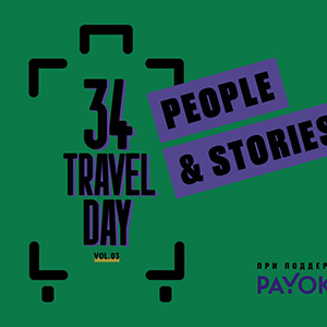 34travel Day vol. 3: people & stories