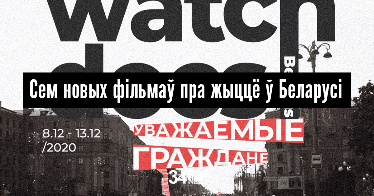 Сем новых фільмаў пра жыццё ў Беларусі