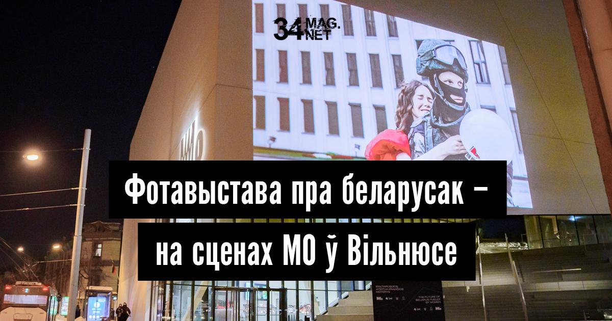 Фотавыстава пра беларусак – на сценах МО ў Вільнюсе