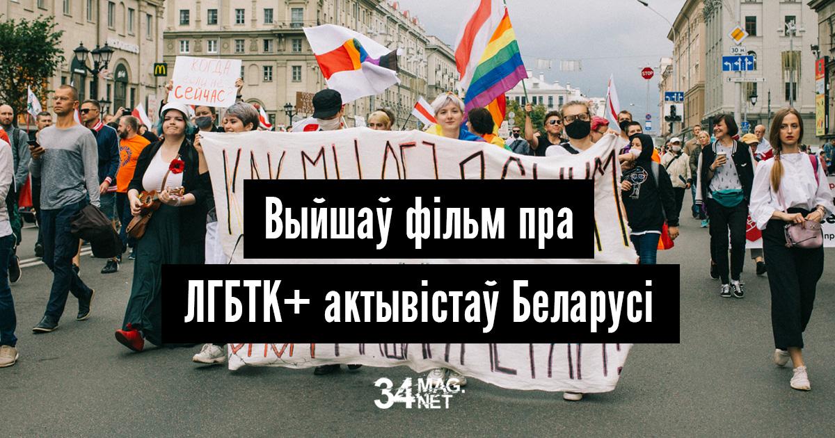 Выйшаў фільм пра ЛГБТК+ актывістаў Беларусі