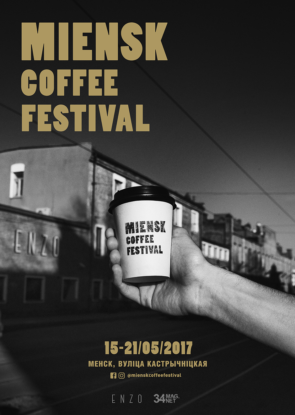 Miensk Coffee Festival 2017