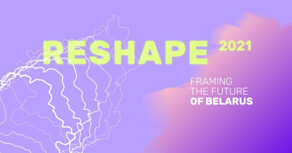 Анансаваная «Reshape 2021» – канферэнцыя пра будучыню Беларусі
