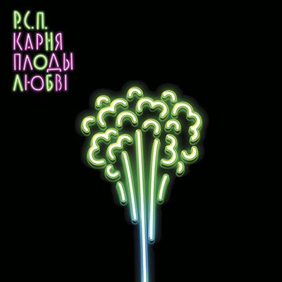 Live slow. Die old» radio чачи на thankyou. Ru – скачать и слушать.