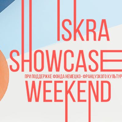 Объявлен лайн-ап Iskra Showcase Weekend