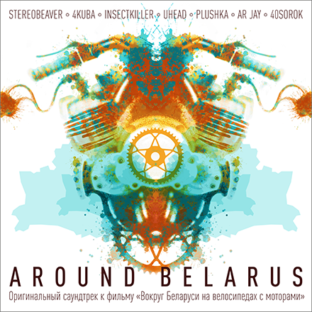 Around Belarus [OST]